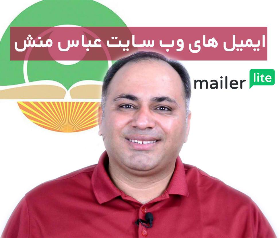 ایمیل های وب سایت عباس منش